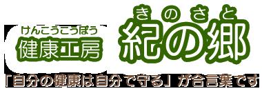 コッカスの「健康工房 紀の郷」健康食品・サプリメントの通販サイト