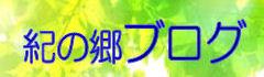 紀の郷ブログ